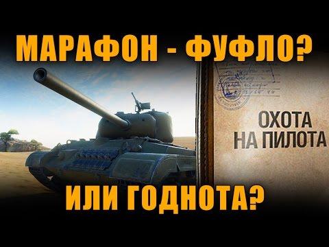 МАРАФОН ПРОВАЛИЛСЯ ИЛИ ВСЕ ХОРОШО? T25 Pilot Number 1 [ World of Tanks ]