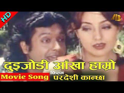 Duijodi Aakha Hamro | Pardesi Kanchha Movie Song | Karisma Manandar | AB Pictures Farm | B.G Dali