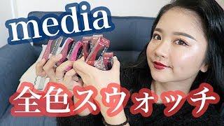 【プチプラ】mediaの新作リップ全色スウォッチ!!