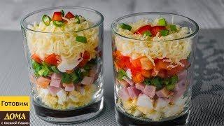 Салат ФАВОРИТ - Должен быть на каждом праздничном столе! Новогодний салат в стакане за 5 минут