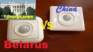 Сравнительный обзор выключателей освещения с датчиком движения из Китая и Беларуси.