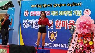 """#트욘세 #한가빈 - """"꽃바람""""(?안동고등학교 개교68…"""