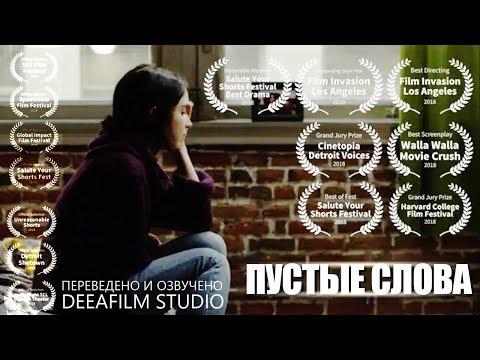 Короткометражка «Пустые слова» | Озвучка DeeaFilm