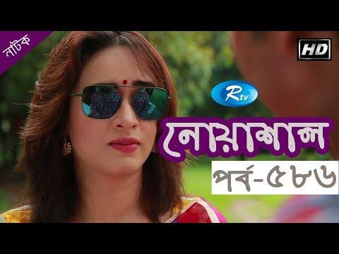 Noashal (EP-586) | নোয়াশাল | Rtv Serial Drama | Rtv