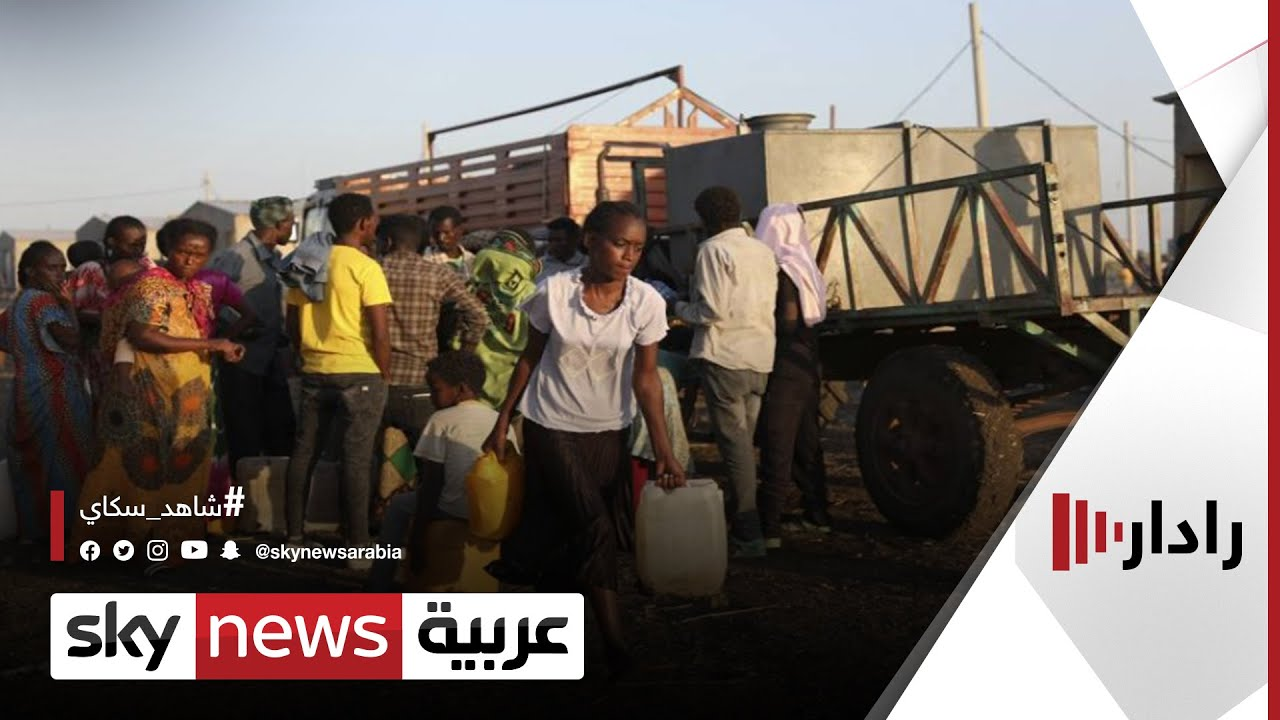 زيارة أممية إلى إثيوبيا لتوسيع الاستجابة الإنسانية | #رادار  - نشر قبل 42 دقيقة