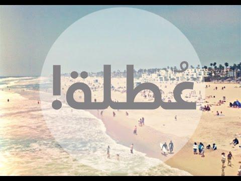 كيف تستفيد من العطلة الصيفية إلى أقصى حد Youtube