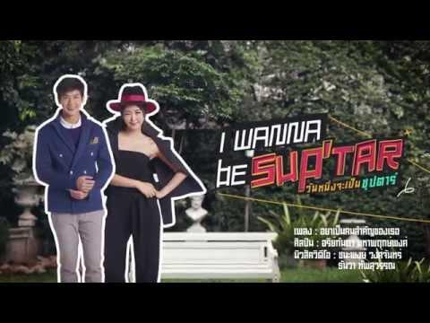 อยากเป็นคนสำคัญของเธอ - ยิปโซ Ost. I Wanna Be Sup'Tar「Unofficial Lyrics Video」