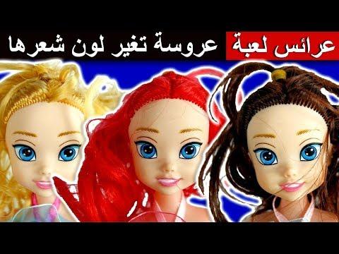 عروسة لعبة تغير لون شعرها وملابسها العاب العرائس والدمى بنات واولاد doll toy change her hair color