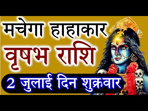 2 जुलाई वृषभ राशिफल/Vrishabh Rashi/Aaj Ka Vrishabh Rashifal/Vrishabh 2 July/July Taurus Horoscope/
