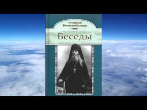Ч.2 преподобный Варсонофий Оптинский  - Творения