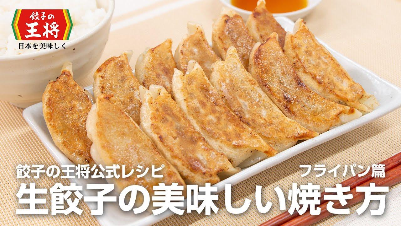 した 焼き 冷凍 方 餃子