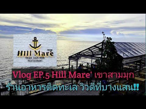 Vlog EP.5 Hill Mare'เขาสามมุก ร้านอาหารติดทะเลวิวดีที่บางแสน!