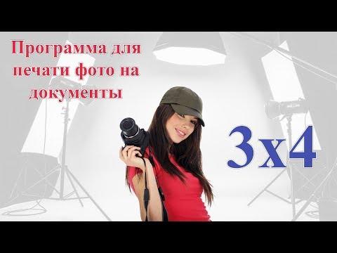 Программа для печати фото на документы 3 на 4 скачать бесплатно