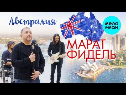 Марат Фидель - Австралия Single