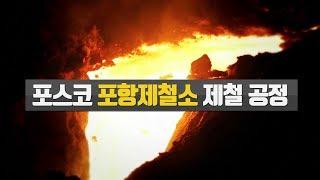 [포스코 공정영화] 포스코 제철 공정 (포항제철소)