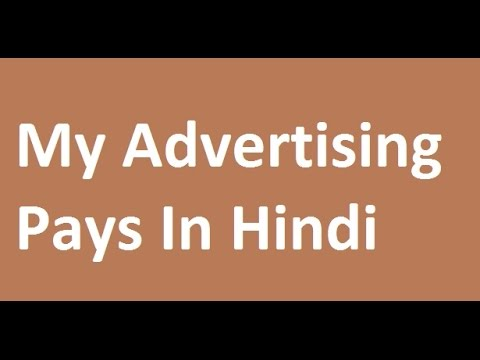 My advertising Pays Hindi India Walo ke Liye