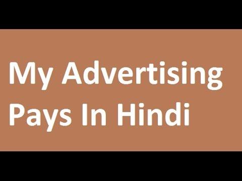 My advertising Pays Hindi India Walo ke Liye