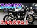 【神バイク】フルカスタムのZ400FXは本当に素晴らしい乗り物でした!!!!【モトブログ】