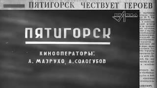 Скачать Советская хроника освобождение Пятигорска Союзкиножурнал 9 1943