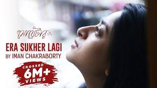 Era Sukher Lagi | Sweater | Iman Chakraborty | Ranajoy Bhattacharjee | Releasing 29th March