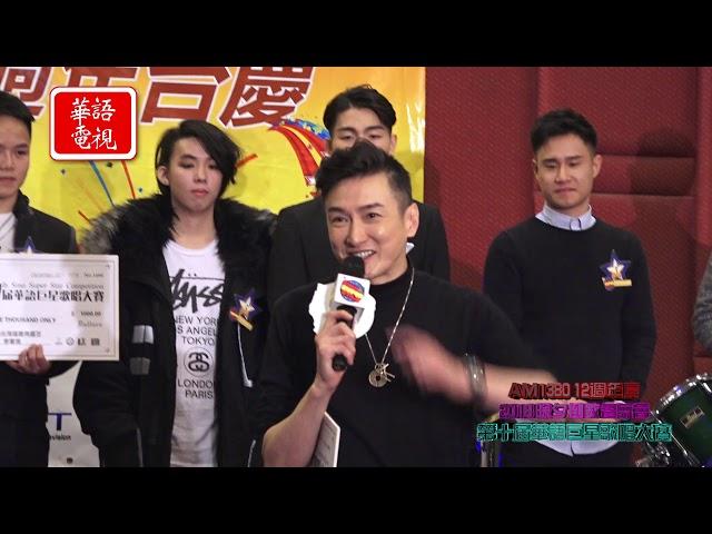 第十屆華語巨星歌唱大賽總決賽/AM1380 12週年台慶/2018除夕餐舞會 Part 10