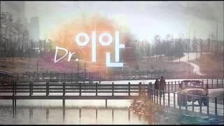 Lucia (심규선) - 사랑떼 - Dr. Mo Clinic (Dr.이안 Dr. Ian) OST