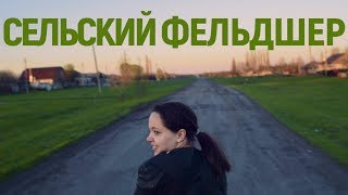 Сельский фельдшер. Деревня Чулок,  фельдшер Таня, ее пациенты и начальство