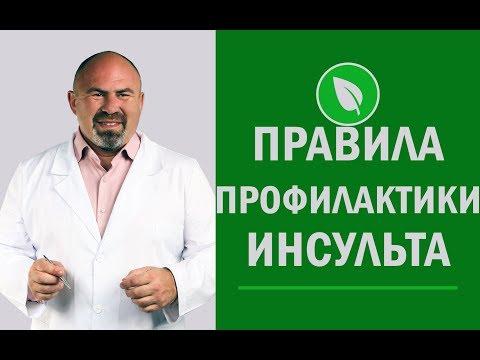 🔝 8 простых правил профилактики инсульта - сохранить здоровье. Предотвратить инсульт 18+