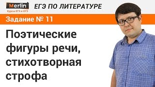Вопрос № 11 ЕГЭ по литературе. Поэтические фигуры речи, стихотворная строфа