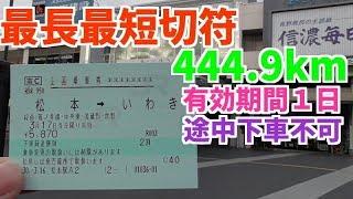 【最長最短切符】松本~いわきの乗車券は有効期間1日間!444.9km!途中下車不可!