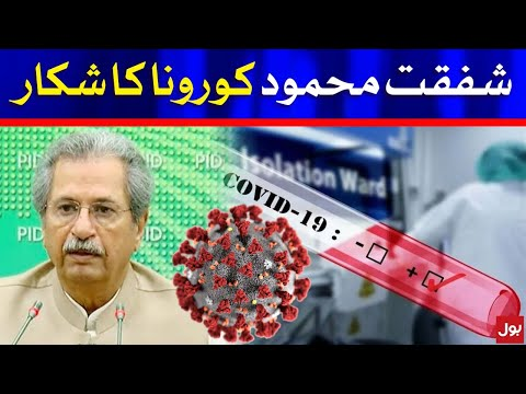Shafqat Mehmood Tested Positive for COVID-19