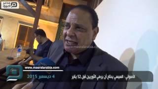 مصر العربية | الأسواني : السيسي يحتاج أن يرضي الثوريين قبل 25 يناير