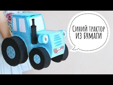Трактор из бумаги своими руками для детей
