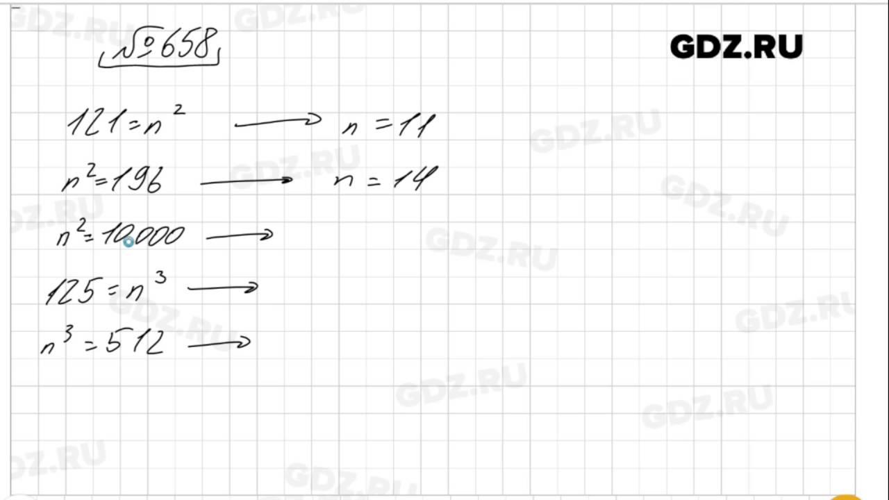 Решить задание номер 658 математика 5 класс виленкин
