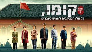סרט משיחי | 'אמונה באלוהים 3 - קומו, כל אלו המסרבים לשמש כעבדים' (Official Trailer)