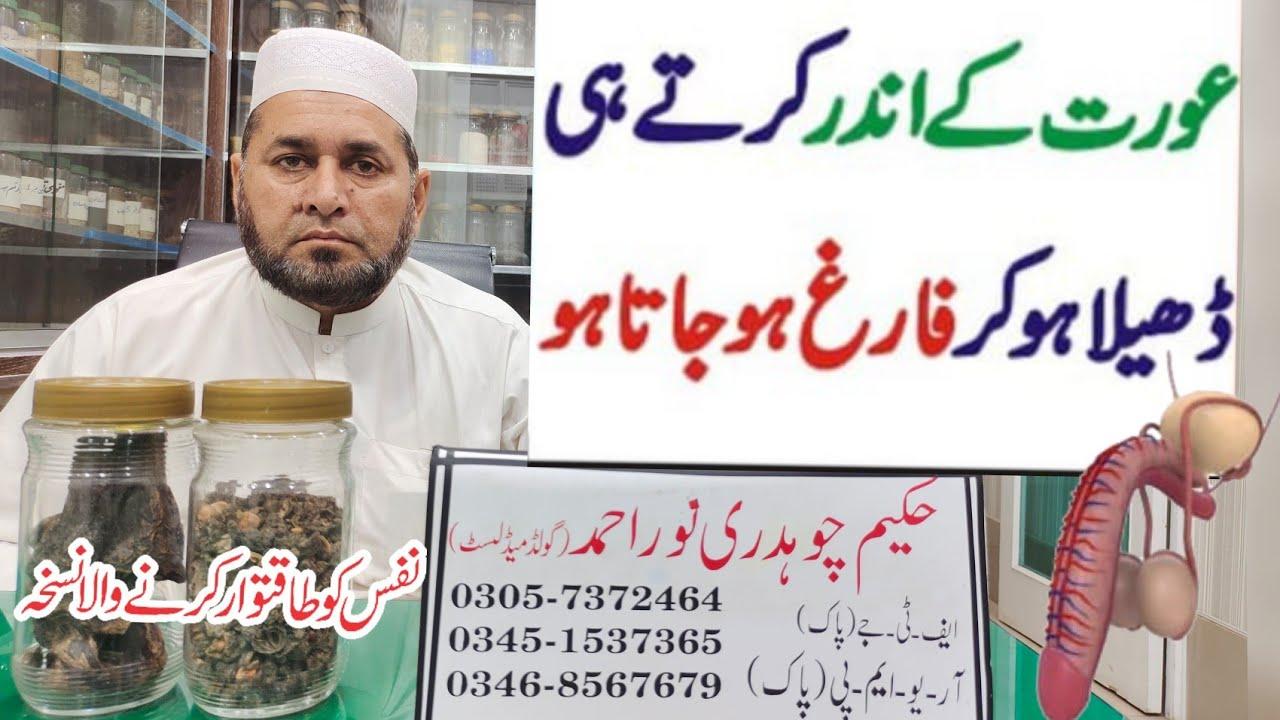 Penis Mian Taqat payda karny wala Noskha 03007555310