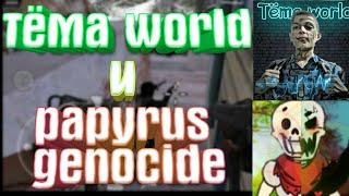 третья мировая война с тёмой, и полный геноцид в игре гроуп фроунд