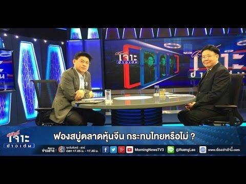 เจาะข่าวเด่น ฟองสบู่ตลาดหุ้นจีน กระทบไทยหรือไม่ ? (10 ก.ค. 58)