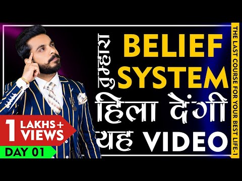 Belief System Of Successful People | Success Mindset | Day 1 | The Last Course For Your Best Life