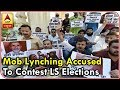 Now, Dadri Lynching Accused May Also Contest 2019 LS Polls | ABP News
