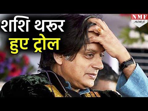 Mahavir Jayanti की बधाई वाले Tweet पर Troll हुए Shashi Tharoor Mp3