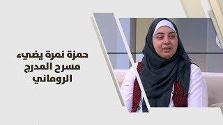 سارة العتيبي - حمزة نمرة يضيء مسرح المدرج الروماني