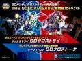 SDガンダム クロスシルエット発売記念! SDクロストーク!