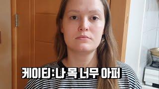 위기의 거북목 국제커플 AMWF (feat.SomiFi…