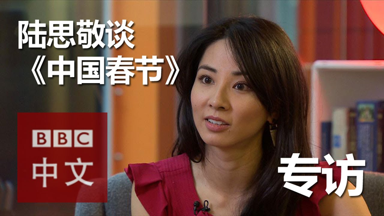 英国华人演员陆思敬谈《中国春节》