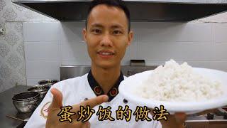 """厨师长教你:""""蛋炒饭""""的家常做法,这几个步骤很重要,大家学习起来 Chinese Egg Fried Rice thumbnail"""