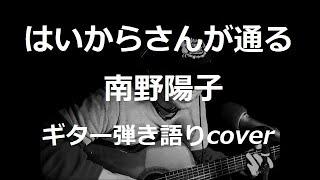 南野陽子さんの「はいからさんが通る」を歌ってみました・・♪ 作詞:小...
