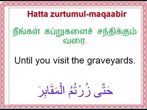 Surah Al Takathur 100 Times