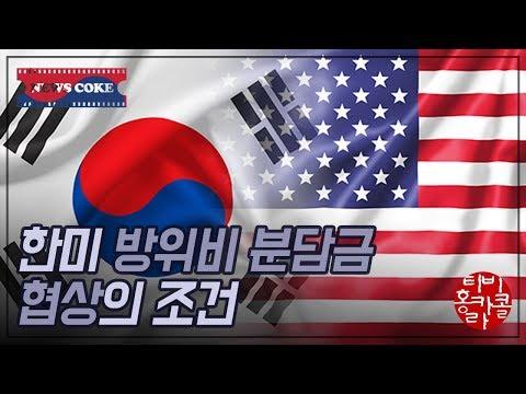 [홍준표의 뉴스콕] 한미동맹의 가치