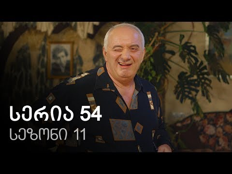Cemi colis daqalebi - seria 54 (sezoni 11)